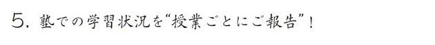 京橋・城東区蒲生の個別指導学習塾アチーブメント - 特徴(授業ごとにご報告)