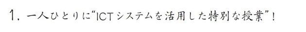 京橋・城東区蒲生の個別指導学習塾アチーブメント - 特徴(ICTシステムを活用した特別な授業)