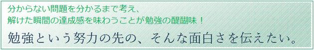 京橋、城東区蒲生の個別指導学習塾アチーブメント、基本理念