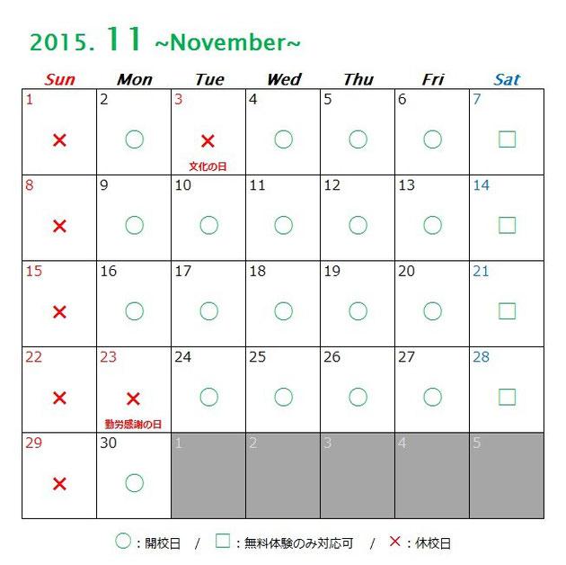 京橋、城東区蒲生の個別指導学習塾アチーブメント、2015年11月カレンダー