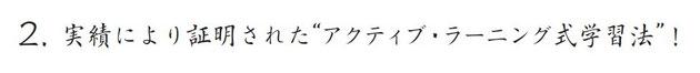 京橋・城東区蒲生の個別指導学習塾アチーブメント - 特徴(アクティブ・ラーニング式学習法)