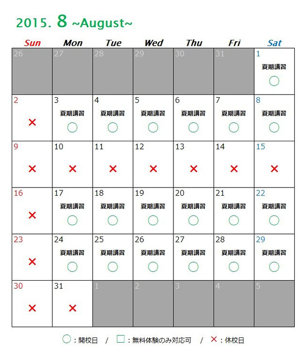 京橋、城東区蒲生の個別指導学習塾アチーブメント、2015年8月カレンダー