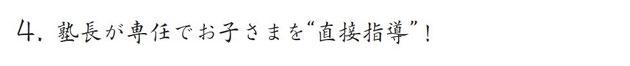 京橋・城東区蒲生の個別指導学習塾アチーブメント - 特徴(直接指導)