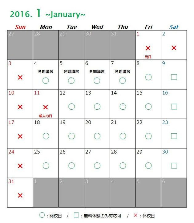 京橋、城東区蒲生の個別指導学習塾アチーブメント、2016年1月カレンダー