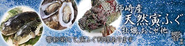 ふぐを食べるなら今!天然とらふぐをお楽しみください。