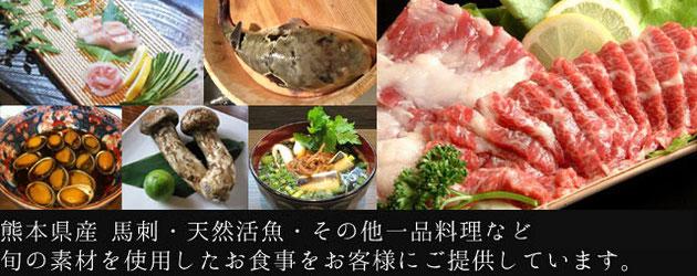 熊本県産馬刺・飛騨牛料理・天然活魚・その他一品料理など旬の素材を使用したお食事をお客様にご提供しています。