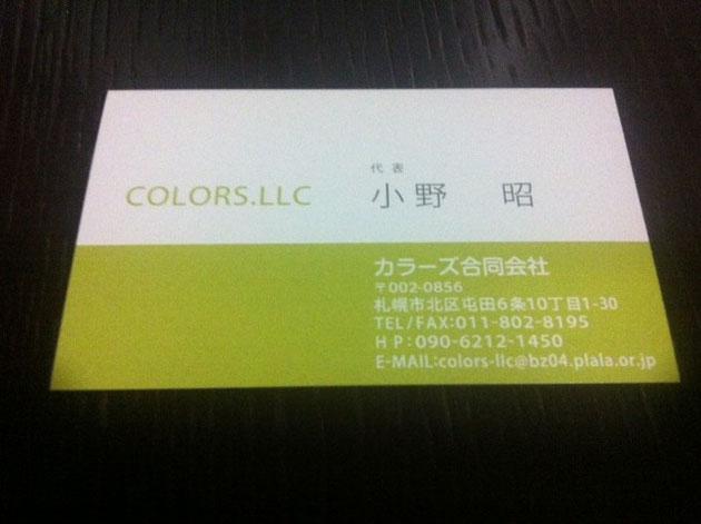 カラーズ合同会社
