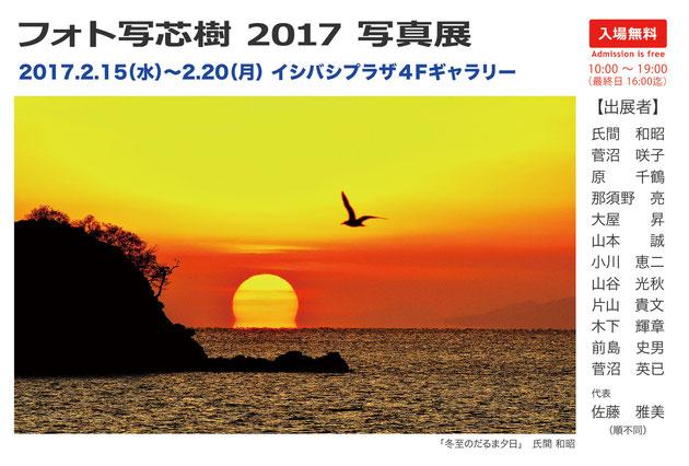 富士山の日|フォト写芯樹2017写真展開催