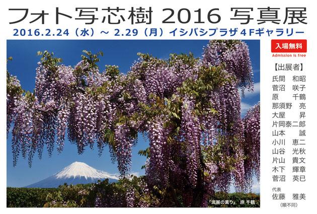 富士山の日|フォト写芯樹2016写真展開催