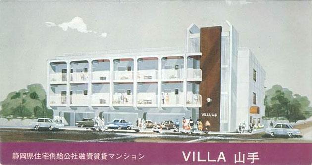 VILLA山手 新築時のリーフレット
