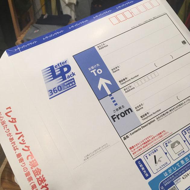 改定後はレターパック等も使用していく予定です!!