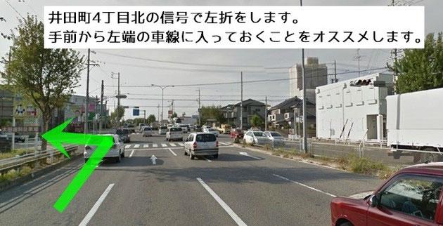 井田町4丁目北(稲熊方面~)写真