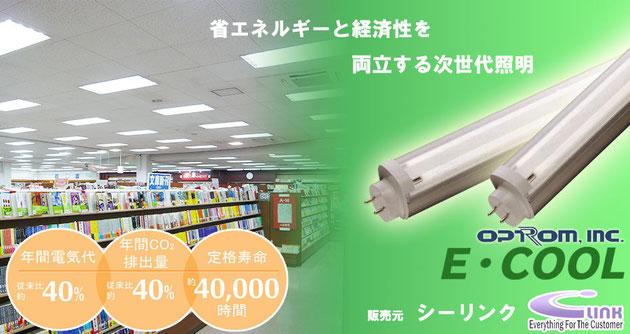 省エネCCFL蛍光灯E-COOL(イークール)