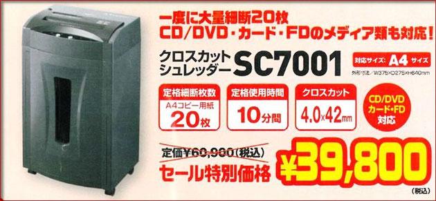 クロスカットシュレッダーSC7001島根県《アスカ正規販売代理店》松江市・文泉堂