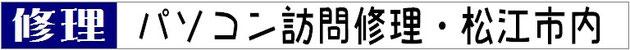島根県内・松江市内 パソコン訪問修理