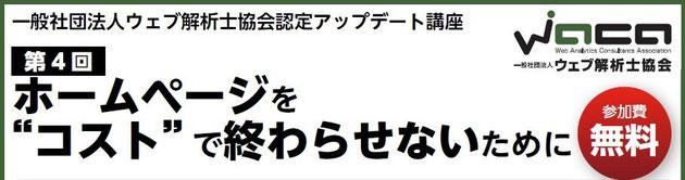 """一般社団法人ウェブ解析士協会認定アップデート講座 ホームページを""""コスト""""で終わらせないために in 島根・松江"""