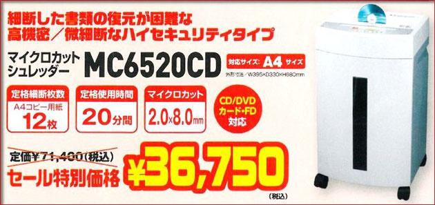 クロスカットシュレッダーSC6004島根県《アスカ正規販売代理店》松江市・文泉堂