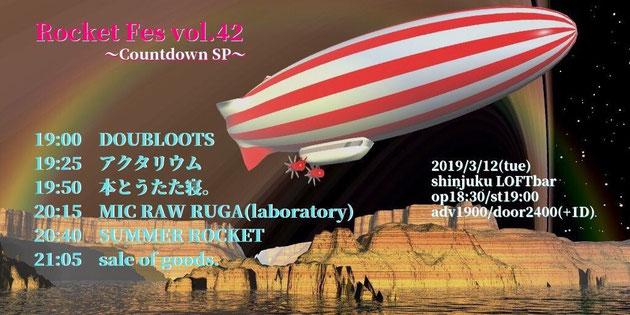 2019年3月12日(火) 新宿LOFT Barlounge