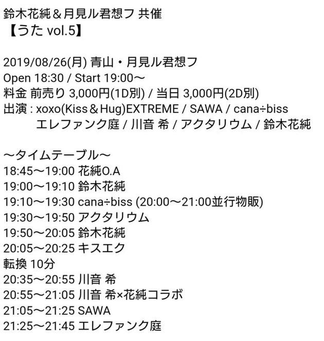 2019年8月26日(月)うた vol.5
