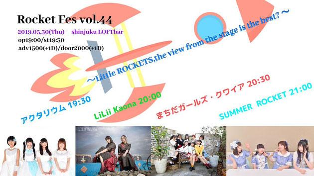 2019年5月30日(木)Rocket Fes vol. 44
