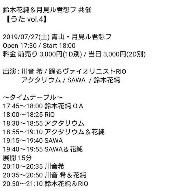 2019年7月27日 (土) うた vol.4