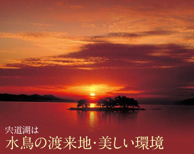 宍道湖の夕日は日本夕陽百選に選定されており、様々に表情を変える夕景の美しさでも有名です。