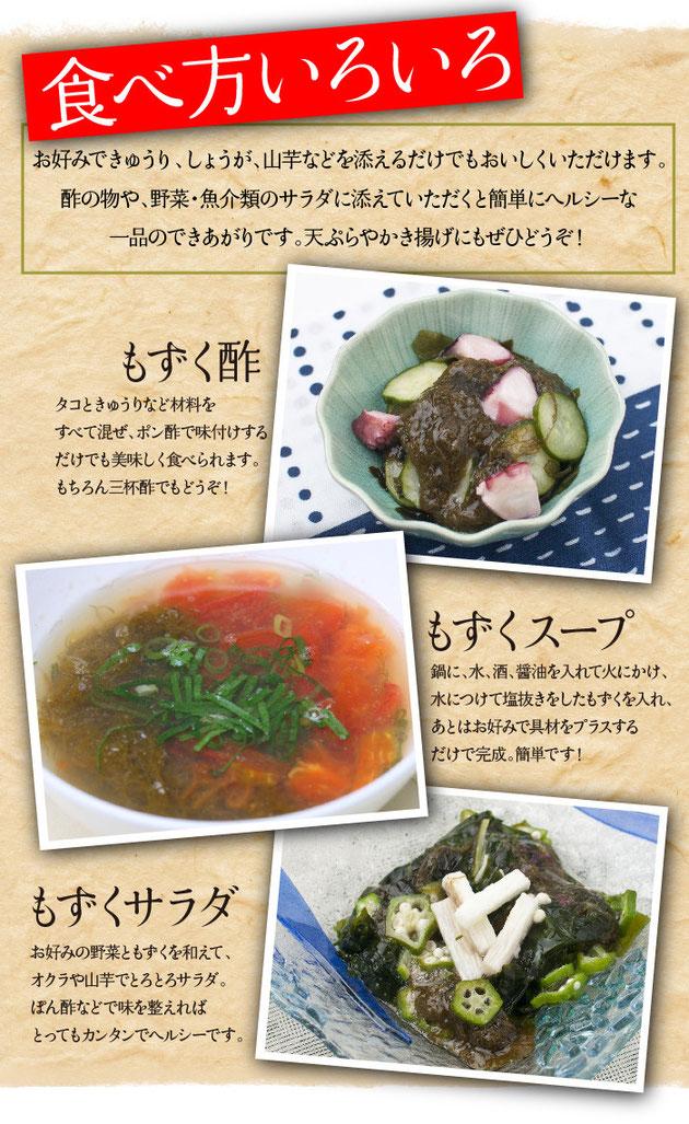 お好みできゅうり、しょうが、山芋などを添えても美味しくいただけます。酢の物や、野菜・魚介類のサラダに添えていただくと簡単にヘルシーな一品のできあがりです。天ぷらやかき揚げにもぜひどうぞ!