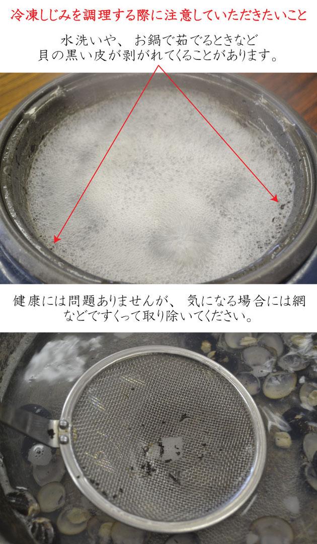 冷凍しじみを調理する際に、注意してもらいたいこと。黒い皮をすくって取り除いてください
