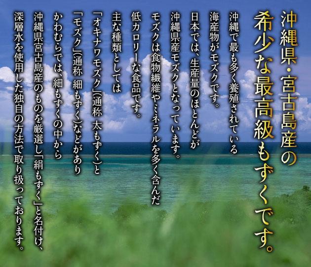 沖縄県・宮古島産の希少な最高級もずくです。モズクは食物繊維やミネラルを多く含んだ低カロリーな食品です。