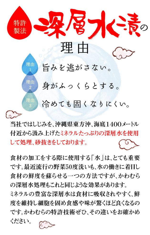 特許製法 深層水漬を行うことにより、①旨みを逃がさない②身がふっくらとする③冷めても固くなりにくい などの効果があります。