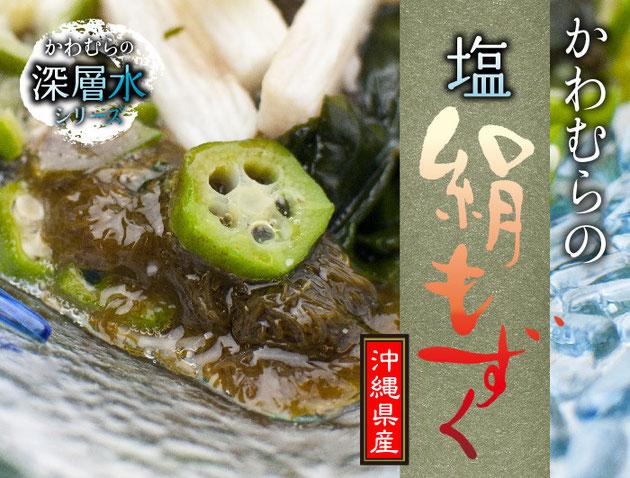 沖縄県産 かわむらの塩絹もずく