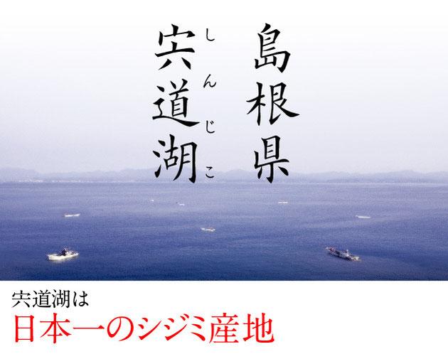 宍道湖は日本一のしじみ産地