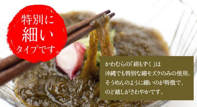 かわむらの「絹もずく」は、沖縄でも特別な細もずくのみの使用、そうめんのように細いのが特徴で、のど越しがさわやか。です