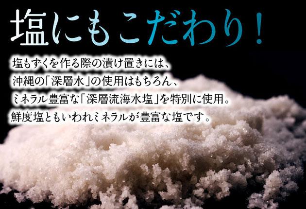 【塩にもこだわり!】 塩もずくを作る際の漬け置きには、沖縄の「深層水」の使用はもちろん、ミネラル豊富な「深層流海水塩」を特別に使用。鮮度塩ともいわれミネラルが豊富な塩です。