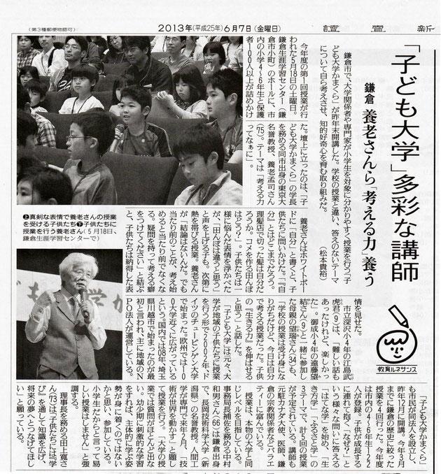 読売新聞2013年6月7日付け朝刊から転載