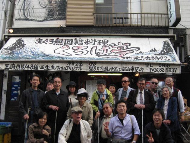 2010/10/17 くろば亭前で「記念撮影」