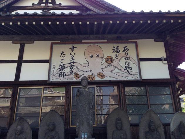 2014/10/19  目黒のお寺巡りに行ってきました。最初にお参りしたのは「成就院たこ薬師」。多幸=たこ と言う意味だそうです。
