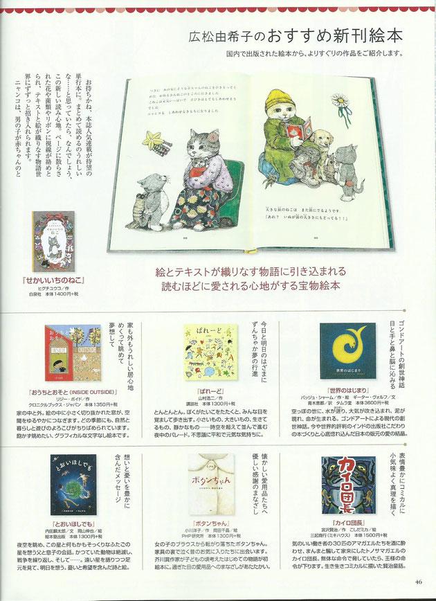 月刊MOE 2016.2 『世界のはじまり』