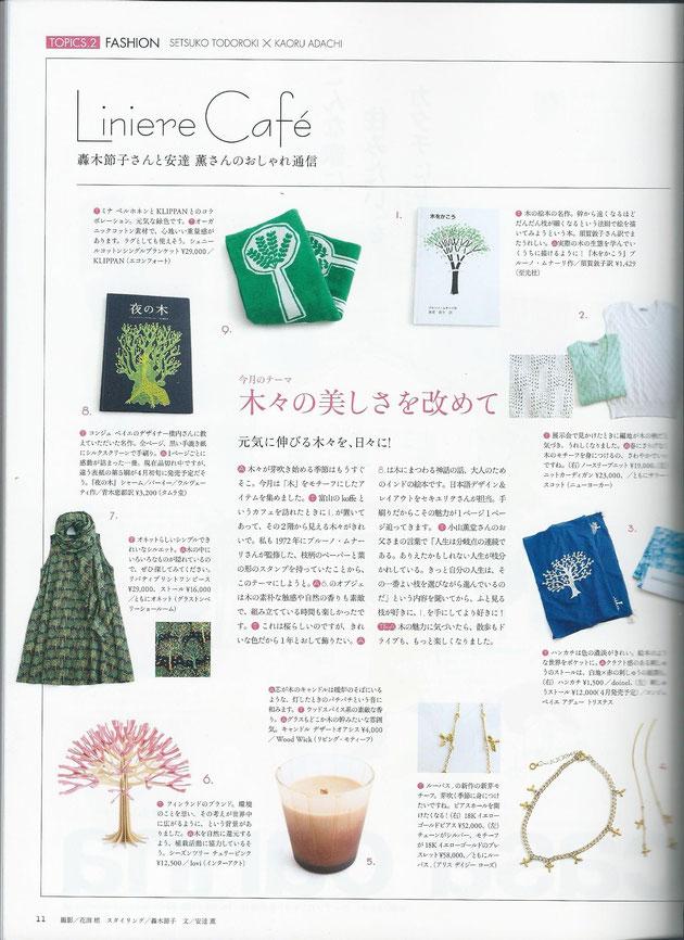 リンネル(宝島社)『夜の木』
