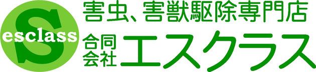 イタチ、ネズミ、コウモリ、ハチ、シロアリ駆除なら 合同会社エスクラス 広島県、島根県、鳥取県、愛媛県、岡山県 対応