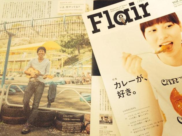 2014年帝京大学の雑誌Flairさん。