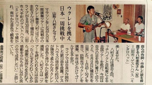 2015年9月4日山形新聞さん。