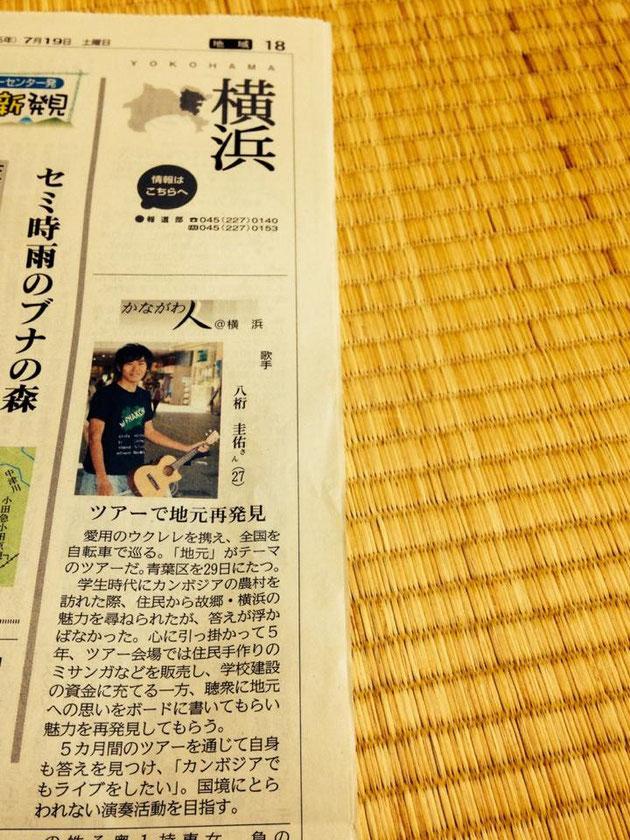 2014年7月19日神奈川新聞さん