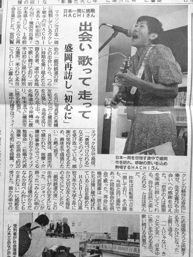 2015年9月10日岩手日報さん