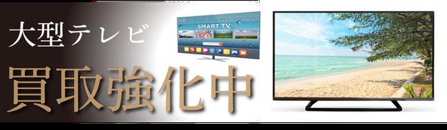 液晶テレビ・プラズマテレビ高価買取中