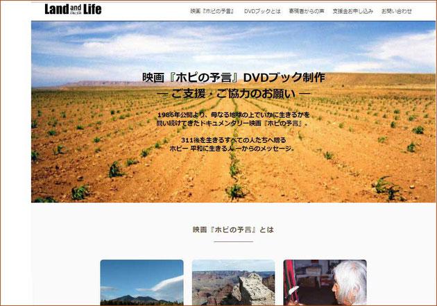 映画『』DVDブック制作―ご支援・ご協力のお願い―  専用サイト