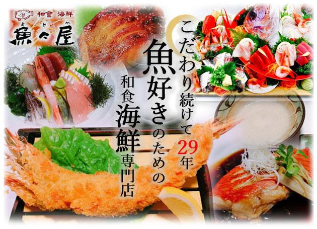 豊橋,和食,海鮮,魚々屋,ジャンボ海老フライ,刺身,海鮮丼,金目鯛煮付,味噌焼き,鰻,とろろ