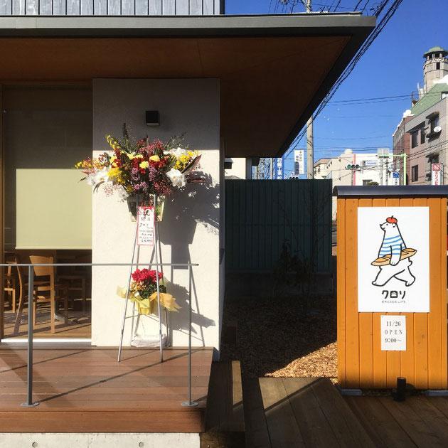 ベーカリーショップ クロリ・BREAD&LIFE 店舗併用住宅 松本市 新築工事 長野県松本市の建築家 建築設計事務所