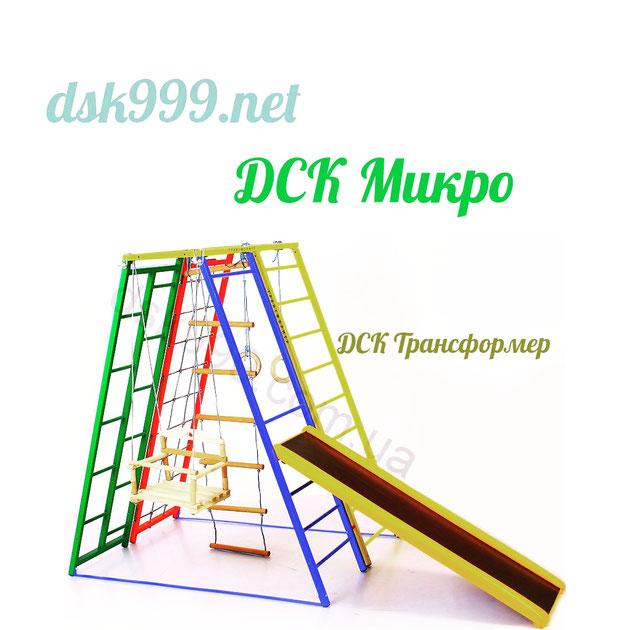 Детская игровая площадка ДСК Микро