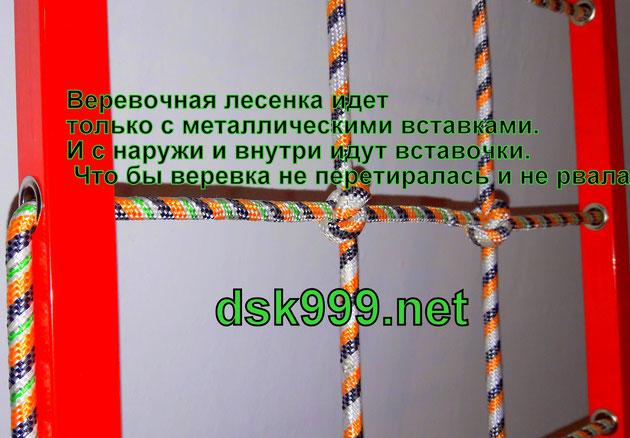 Детские спорткомплексы, лесенка веревочная.